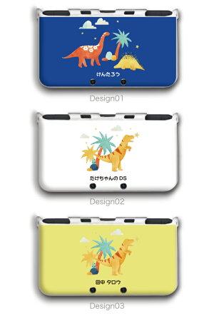 【名入れできる】new3DSLLカバーケースnew3DSLLnew2DSLL3DSLLカバーNintendoかわいいおしゃれ大人子供キッズおもちゃゲームプレゼント恐竜ドラゴン男子BOYS文字入れ
