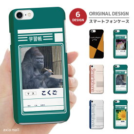 iPhone 11 Pro XR XS ケース iPhone 8 7 XS Max ケース おしゃれ スマホケース 全機種対応 おもしろ ノート 学習帳 日記 スケッチブック Xperia 1 Ace XZ3 XZ2 Galaxy S10 S9 feel AQUOS sense R3 R2 HUAWEI P30 P20 ハードケース