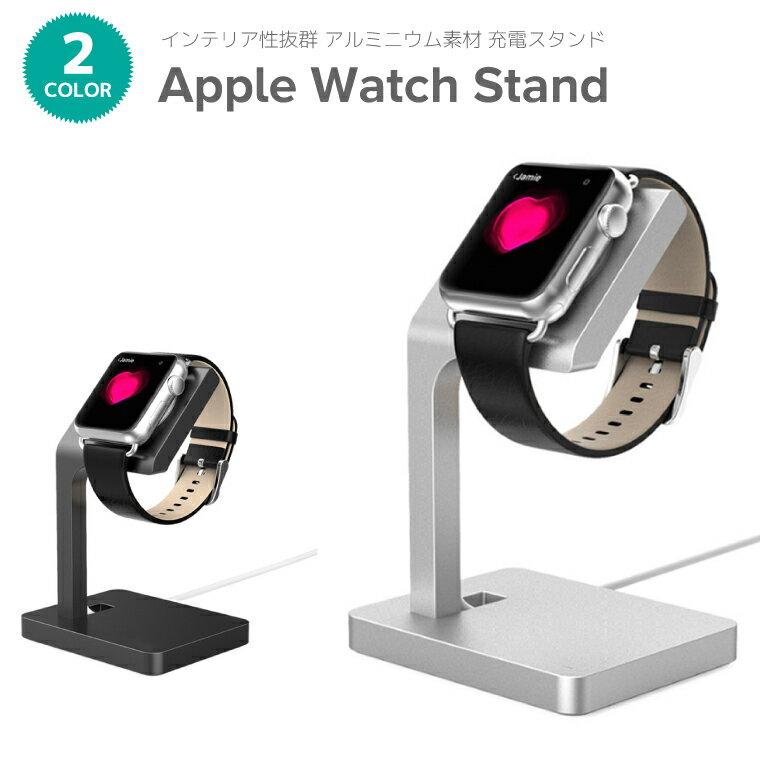 【あす楽】Apple Watch スタンド アルミ 充電スタンド アップルウォッチ スタンド 38mm 40mm 42mm 44mm インテリア おしゃれ シンプル スタイリッシュ Series 1 2 3 4