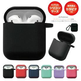 AirPods case アップル イヤホン カバー 衝撃吸収 イヤホンケース カバー ケース アクセサリー キーリング アウトドア 極薄 収納バッグ 携帯に 便利 Bluetooth 耐衝撃 保護 収納 イヤホーン エアーポッズ 携帯便利 iPhone 保護カバー シンプル オシャレ