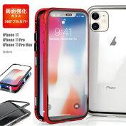 全面保護両面ガラスフルカバー強化ガラス360度背面前面iPhone11iPhone11ProProMaxケースおしゃれシンプルカラー父の日プレゼントギフトアイフォンケース高級感ブラックシルバーレッドお洒落