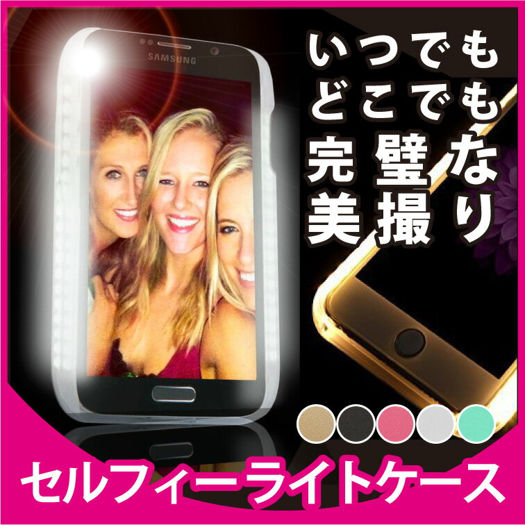 iPhone7 対応 セルフィーライト スマホケース LED で周囲が光る 自撮り撮影用 セルカライト フラッシュライト 充電 バッテリータイプ 自撮り棒 自分撮り 夜間 撮影 スマホ スマートフォン ストロボ 明るい ルミー【gssc-0057】
