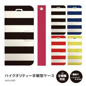 iPhone XS iPhone 11 Pro XR iPhone8 ケース 手帳型 おしゃれ ストラップホール付き HQ シュリンクレザー風 型押し加工 スマホケース iPhoneケース ボーダー デザイン