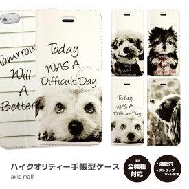 iPhone XS iPhone 11 Pro XR iPhone8 ケース 手帳型 おしゃれ ストラップホール付き HQ シュリンクレザー風 型押し加工 スマホケース iPhoneケース ワンちゃん デザイン 犬 DOG かわいい シンプル