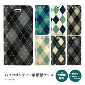 iPhone XS iPhone 11 Pro XR iPhone8 ケース 手帳型 おしゃれ ストラップホール付き HQ シュリンクレザー風 型押し加工 スマホケース iPhoneケース アーガイル デザイン カワイイ Argyle Argyll チェック