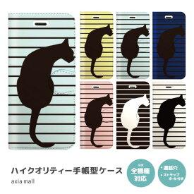 iPhone XS iPhone 11 Pro XR iPhone8 ケース 手帳型 おしゃれ ストラップホール付き HQ シュリンクレザー風 型押し加工 スマホケース iPhoneケース Cat キャット ボーダー 猫 ネコ カワイイ 動物 アニマル