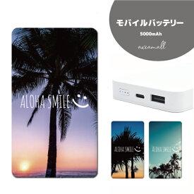 モバイルバッテリー 4000mAh iPhone 対応 iQOS 3 MULTI 防災 対策 大容量 薄型 軽量 iPhone XS Xperia Galaxy AQUOS arrows HUAWEI iPad iQOS glo 対応 ALOHA Smile ハワイアン ハワイ アロハ