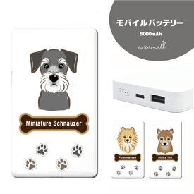 モバイルバッテリー 4000mAh iPhone 対応 iQOS 3 MULTI 防災 対策 大容量 薄型 軽量 iPhone XS Xperia Galaxy AQUOS arrows HUAWEI iPad iQOS glo 対応 ワンちゃん デザイン 犬 子犬 ボストンテリア ポメラニアン ブルテリア シュナウザー ヨークシャテリア