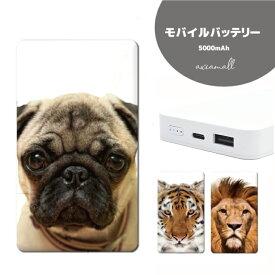 モバイルバッテリー 4000mAh iPhone 対応 iQOS 3 MULTI 防災 対策 大容量 薄型 軽量 iPhone XS Xperia Galaxy AQUOS arrows HUAWEI iPad iQOS glo 対応 アニマル フェイス デザイン 犬 いぬ DOG ワンちゃん Cat 猫 ネコ トラ ライオン