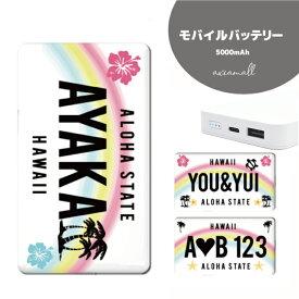 【名入れ できる】モバイルバッテリー 4000mAh iPhone 対応 iQOS 3 MULTI 防災 対策 大容量 薄型 軽量 iPhone XS Xperia Galaxy AQUOS arrows HUAWEI iPad iQOS glo 対応 ハワイ ナンバープレート デザイン ハワイアン ハワイ アロハ ヤシの木 ハワイアン ハワイ おしゃれ