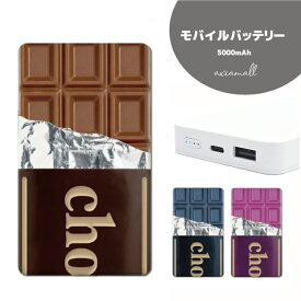 モバイルバッテリー 4000mAh iPhone 対応 iQOS 3 MULTI 防災 対策 大容量 薄型 軽量 iPhone XS Xperia Galaxy AQUOS arrows HUAWEI iPad iQOS glo 対応 チョコレート CHOCOLATE デザイン カラフル プレゼント