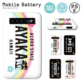 【名入れできる】モバイルバッテリー 4000mAh LED インジケーター付き iPhone 対応 iQOS 3 MULTI 防災 対策 大容量 薄型 軽量 iPhone XS Xperia Galaxy AQUOS arrows HUAWEI iPad iQOS glo 対応 ハワイ ナンバープレート デザイン ハワイアン ナンプレ トレンド かわいい