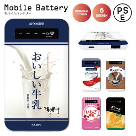 モバイルバッテリー 4000mAh LED インジケーター付き iPhone 対応 iQOS 3 MULTI 防災 対策 大容量 薄型 軽量 iPhone XS Xperia Galaxy AQUOS arrows HUAWEI iPad iQOS glo 対応 おもしろ ドリンク いちごみるく 牛乳 飲み物 トレンド かわいい
