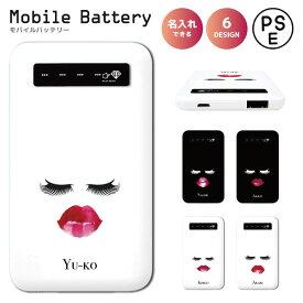 【名入れ できる】モバイルバッテリー LED インジケーター付き 4000mAh iPhone 対応 iQOS 3 MULTI 防災 対策 大容量 薄型 軽量 iPhone XS Xperia Galaxy AQUOS arrows HUAWEI iPad iQOS glo 対応 名入れ リップ まつげ かわいい