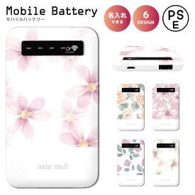 【名入れ できる】モバイルバッテリー LED インジケーター付き 4000mAh iPhone 対応 iQOS 3 MULTI 防災 対策 大容量 薄型 軽量 iPhone XS Xperia Galaxy AQUOS arrows HUAWEI iPad iQOS glo 対応 名入れ ボタニカル お花柄