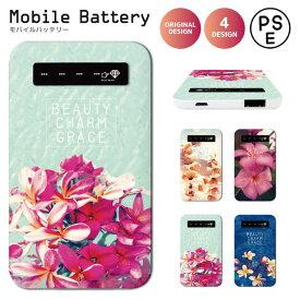 モバイルバッテリー 4000mAh LED インジケーター付き iPhone 対応 iQOS 3 MULTI 防災 対策 大容量 薄型 軽量 iPhone XS Xperia Galaxy AQUOS arrows HUAWEI iPad iQOS glo 対応 おしゃれ ハワイアン ALOHA プルメリア