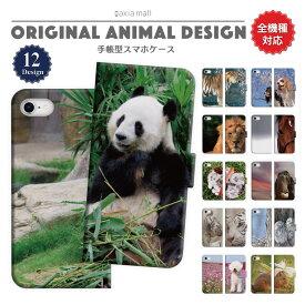 スマホケース 手帳型 アイフォン 全機種対応 iPhone SE 第2世代 11 Pro XR 8 7 XS Max ケース おしゃれ アニマル 動物 パンダ ライオン ホワイトタイガー フクロウ かわいい Xperia 1 Ace XZ3 Galaxy S10 S9 AQUOS sense カバー