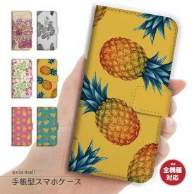 スマホケース 手帳型 全機種対応 iPhone 11 Pro XR XS ケース iPhone 8 7 XS Max ケース おしゃれ Summer デザイン アロハ ハワイアン Hawaii ひまわり ハイビスカス かわいい Xperia 1 Ace XZ3 XZ2 Galaxy S10 S9 feel AQUOS sense R3 R2 HUAWEI P30 P20 カバー