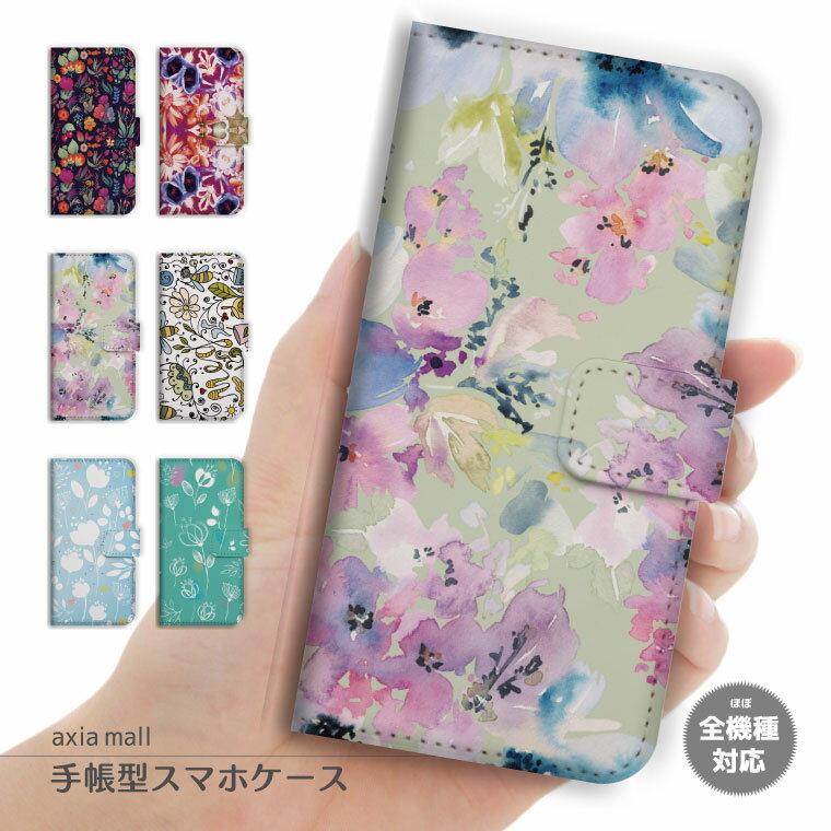 スマホケース 手帳型 全機種対応 iPhone8 ケース iPhone XS XS Max XR ケース おしゃれ 花柄 デザイン ボタニカル ボタニカル柄 Flower フラワー おしゃれ 花 かわいい Xperia XZ1 XZ2 Galaxy S9 S8 feel AQUOS sense R2 HUAWEI P20 P10 カバー