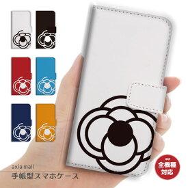 スマホケース 手帳型 全機種対応 iPhone 11 Pro XR XS ケース iPhone 8 7 XS Max ケース おしゃれ ツバキ デザイン つばき 椿 ボタニカル ボタニカル柄 花柄 フラワー かわいい Xperia 1 Ace XZ3 XZ2 Galaxy S10 S9 feel AQUOS sense R3 R2 HUAWEI P30 P20 カバー