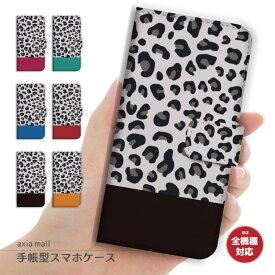 スマホケース 手帳型 全機種対応 iPhone XR XS ケース iPhone 8 7 XS Max ケース おしゃれ レオパード デザイン ヒョウ柄 Leopard アニマル柄 海外 トレンド かわいい Xperia 1 Ace XZ3 XZ2 Galaxy S10 S9 feel AQUOS sense R3 R2 HUAWEI P30 P20 カバー