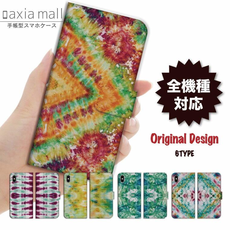 スマホケース 手帳型 全機種対応 iPhone8 ケース iPhone XS XS Max XR ケース おしゃれ アート デザイン Art 幾何学模様 幾何学 芸術 絵 ペイント かわいい Xperia XZ1 XZ2 Galaxy S9 S8 feel AQUOS sense R2 HUAWEI P20 P10 カバー