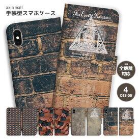 スマホケース 手帳型 全機種対応 iPhone XR XS ケース iPhone 8 7 XS Max ケース おしゃれ アメリカ 国旗 USA フラワー Freemason フリーメイソン かわいい Xperia 1 Ace XZ3 XZ2 Galaxy S10 S9 feel AQUOS sense R3 R2 HUAWEI P30 P20 カバー