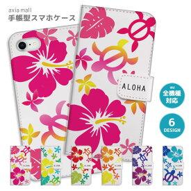 スマホケース 手帳型 全機種対応 iPhone 11 Pro XR XS ケース iPhone 8 7 XS Max ケース おしゃれ ホヌ デザイン ホヌ柄 Honu ハワイアン ハワイ ウミガメ ハイビスカス かわいい Xperia 1 Ace XZ3 XZ2 Galaxy S10 S9 feel AQUOS sense R3 R2 HUAWEI P30 P20 カバー