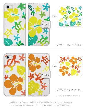 iPhone8ケース手帳型おしゃれiPhoneXケースiPhone7ケースALOHAHonuデザインホヌ柄アロハハワイアンウミガメカメハイビスカストロピカルかわいいスマホケース手帳型全機種対応AQUOSarrowsDIGNOHUAWEIAndroidOne