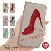iPhone8ケース手帳型iPhone7ケースおしゃれヒールデザインおしゃれ女子ファッショントレンドカワイイHeelパンプス靴ガーリーGirlyスマホケース手帳型全機種対応AQUOSarrowsDIGNOHUAWEIAndroidOneiPhoneケース