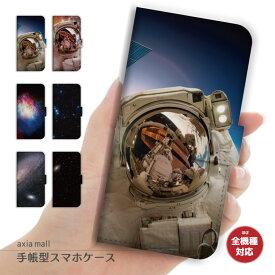 スマホケース 手帳型 全機種対応 iPhone 11 Pro XR XS ケース iPhone 8 7 XS Max ケース おしゃれ 宇宙 デザイン 銀河 星 地球 夜景 天体観測 ブラックホール かわいい Xperia 1 Ace XZ3 XZ2 Galaxy S10 S9 feel AQUOS sense R3 R2 HUAWEI P30 P20 カバー