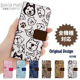 スマホケース 手帳型 全機種対応 iPhone 11 Pro XR XS ケース iPhone 8 7 XS Max ケース おしゃれ ワンちゃん イラスト デザイン DOG 犬 イヌ 骨 ペット 愛犬 かわいい Xperia 1 Ace XZ3 XZ2 Galaxy S10 S9 feel AQUOS sense R3 R2 HUAWEI P30 P20 カバー