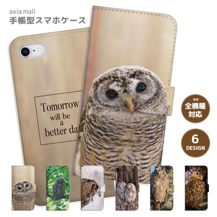 iPhone8 ケース 手帳型 おしゃれ iPhone X ケース スマホケース 手帳型 全機種対応 フクロウ デザイン Owl ふくろう フォト 写真 鳥 Bird バード かわいい iPhone7ケース iPhoneケース カバー Xperia XZ1 XZs AQUOS sense Android One S4 X3 HUAWEI P10 P9