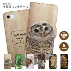 スマホケース 手帳型 全機種対応 iPhone 11 Pro XR XS ケース iPhone 8 7 XS Max ケース おしゃれ フクロウ デザイン Owl ふくろう フォト 写真 鳥 Bird バード かわいい Xperia 1 Ace XZ3 XZ2 Galaxy S10 S9 feel AQUOS sense R3 R2 HUAWEI P30 P20 カバー