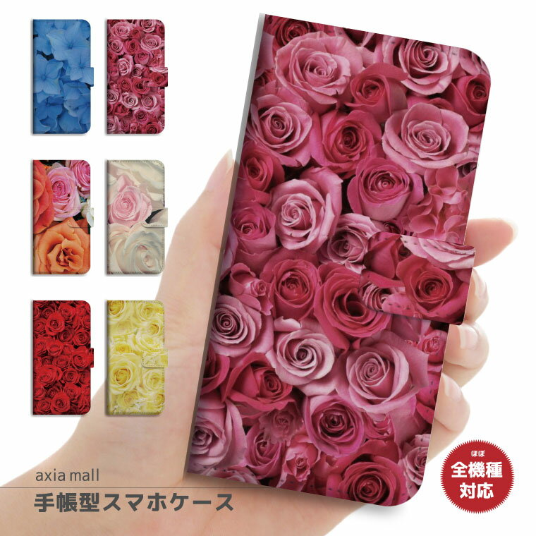 iPhone8 ケース 手帳型 おしゃれ iPhone X ケース スマホケース 手帳型 全機種対応 Rose ローズ デザイン 花柄 フラワー Flower 薔薇 アジサイ かわいい iPhone7ケース iPhoneケース カバー Xperia XZ XZs AQUOS sense Android One S2 X1 HUAWEI P10 P9