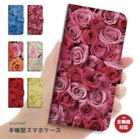 スマホケース 手帳型 全機種対応 iPhone XR XS ケース iPhone 8 7 XS Max ケース おしゃれ Rose ローズ デザイン 花柄 フラワー 薔薇 アジサイ かわいい Xperia 1 Ace XZ3 XZ2 Galaxy S10 S9 feel AQUOS sense R3 R2 HUAWEI P30 P20 カバー