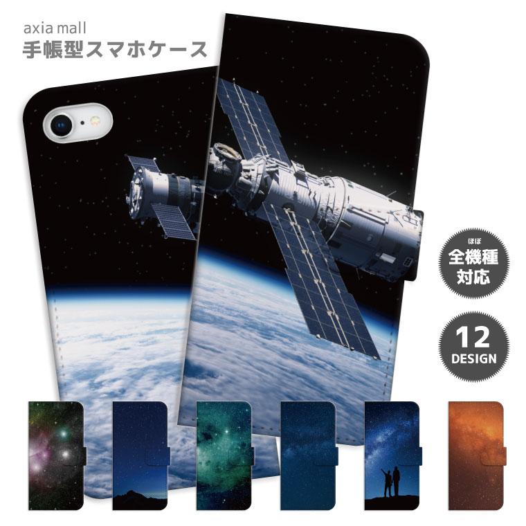 iPhone8 ケース 手帳型 おしゃれ iPhone X ケース スマホケース 手帳型 全機種対応 宇宙 デザイン 銀河 星 STAR Space スペース 地球 夜景 天体観測 かわいい iPhone7ケース iPhoneケース カバー Xperia XZ1 XZs AQUOS sense Android One S4 X3 HUAWEI P10 P9