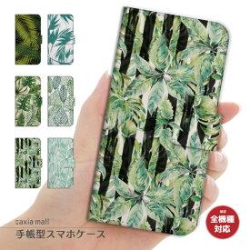 スマホケース 手帳型 全機種対応 iPhone 11 Pro XR XS ケース iPhone 8 7 XS Max ケース おしゃれ リーフ デザイン Leaf 草 緑 グリーン 植物 自然 Natural 癒やし かわいい Xperia 1 Ace XZ3 XZ2 Galaxy S10 S9 feel AQUOS sense R3 R2 HUAWEI P30 P20 カバー