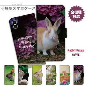 iPhone7ケース手帳型全機種対応送料無料ウサギデザインうさぎRabbitラビットウサちゃんTommorowwillbeabetter動物アニマルDayXPerformanceSO-04HZ5SO-01HZ3GalaxyS7edgeDIGNOARROWSAQUOS507SH