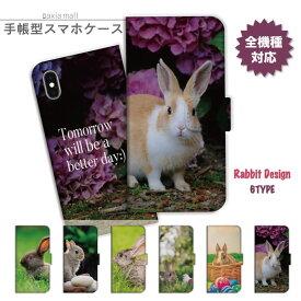 スマホケース 手帳型 全機種対応 iPhone XR XS ケース iPhone 8 7 XS Max ケース おしゃれ うさぎ デザイン ウサギ Rabbit ラビット 動物 アニマル かわいい Xperia 1 Ace XZ3 XZ2 Galaxy S10 S9 feel AQUOS sense R3 R2 HUAWEI P30 P20 カバー