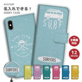 【名入れ できる】スマホケース 手帳型 アイフォン 全機種対応 iPhone SE 第2世代 11 Pro XR 8 7 XS Max ケース おしゃれ SURF TRIP デザイン サーフ トレンド プレゼント 男性 女性 Xperia 1 Ace XZ3 Galaxy S10 S9 AQUOS sense カバー