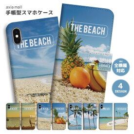 スマホケース 手帳型 全機種対応 iPhone XR XS ケース iPhone 8 7 XS Max ケース おしゃれ THE BEACH ビーチ デザイン アロハ ハワイアン ハワイ パイナップル バナナ かわいい Xperia 1 Ace XZ3 XZ2 Galaxy S10 S9 feel AQUOS sense R3 R2 HUAWEI P30 P20 カバー