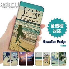 スマホケース 手帳型 全機種対応 iPhone 11 Pro XR XS ケース iPhone 8 7 XS Max ケース おしゃれ SMILE SURF デザイン スマイル ハワイアン サーフ トレンド アロハ かわいい Xperia 1 Ace XZ3 XZ2 Galaxy S10 S9 feel AQUOS sense R3 R2 HUAWEI P30 P20 カバー