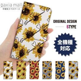 スマホケース 手帳型 全機種対応 iPhone XR XS ケース iPhone 8 7 XS Max ケース おしゃれ ひまわり デザイン 花柄 かわいい Summer Sunflower Xperia 1 Ace XZ3 XZ2 Galaxy S10 S9 feel AQUOS sense R3 R2 HUAWEI P30 P20 カバー