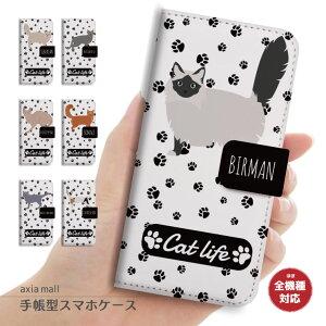 スマホケース手帳型全機種対応iPhone8ケースiPhoneXSXSMaxXRケースおしゃれ猫ネコデザインCATLIFEペットロシアンブルーショートヘアーかわいいXperiaXZ3XZ1GalaxyS9S8feelAQUOSsenseR2HUAWEIP20P10カバー