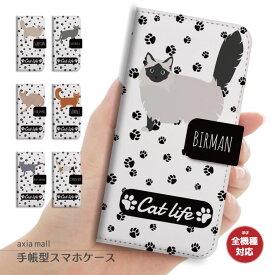 スマホケース 手帳型 全機種対応 iPhone XR XS ケース iPhone 8 7 XS Max ケース おしゃれ 猫 ネコ デザイン CAT LIFE ペット ロシアンブルー ショートヘアー かわいい Xperia 1 Ace XZ3 XZ2 Galaxy S10 S9 feel AQUOS sense R3 R2 HUAWEI P30 P20 カバー
