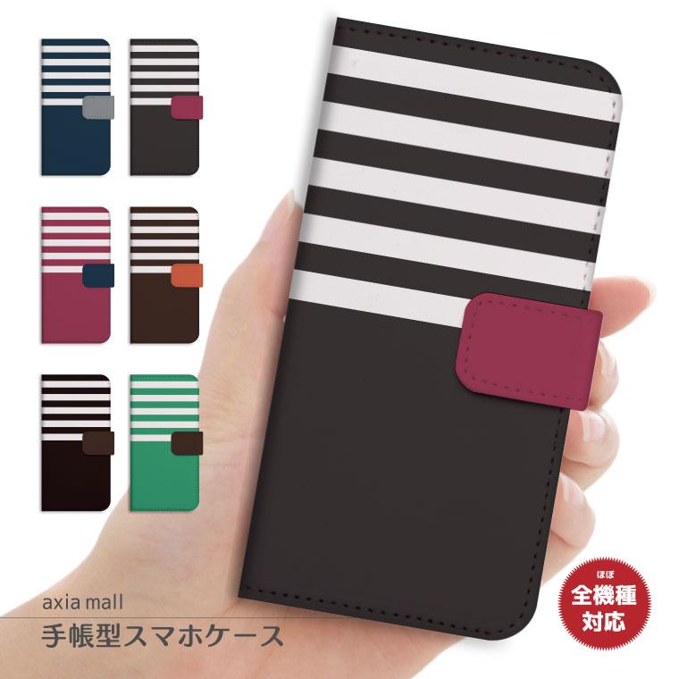 iPhone8 ケース 手帳型 おしゃれ iPhone X ケース スマホケース 手帳型 全機種対応 ボーダー Border デザイン おしゃれ シンプル 定番 トレンド かわいい iPhone7ケース iPhoneケース カバー Xperia XZ1 XZs AQUOS sense Android One S4 X3 HUAWEI P10 P9