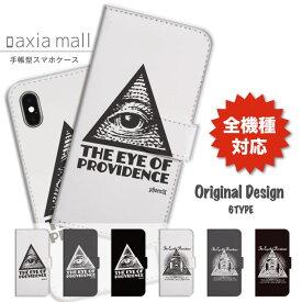 スマホケース 手帳型 全機種対応 iPhone XR XS ケース iPhone 8 7 XS Max ケース おしゃれ Freemason フリーメイソン イルミナティ ZEELE 都市伝説 かわいい Xperia 1 Ace XZ3 XZ2 Galaxy S10 S9 feel AQUOS sense R3 R2 HUAWEI P30 P20 カバー