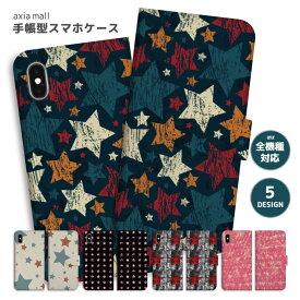 スマホケース 手帳型 全機種対応 iPhone 11 Pro XR XS ケース iPhone 8 7 XS Max ケース おしゃれ スター パターン デザイン 星 STAR おしゃれ おしゃれ Cool かわいい Xperia 1 Ace XZ3 XZ2 Galaxy S10 S9 feel AQUOS sense R3 R2 HUAWEI P30 P20 カバー