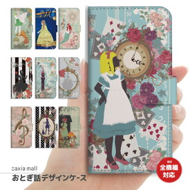 スマホケース 手帳型 全機種対応 iPhone XR XS ケース iPhone 8 7 XS Max ケース おしゃれ おとぎ話 童話 Fairy Tale デザイン シンデレラ アリス 白雪姫 かわいい Xperia 1 Ace XZ3 XZ2 Galaxy S10 S9 feel AQUOS sense R3 R2 HUAWEI P30 P20 カバー